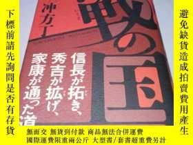 二手書博民逛書店戦國短編集罕見戦の國Y27964 衝方 丁 講談社 ISBN:9