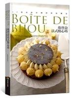 二手書博民逛書店《珠寶盒法式點心坊:40道品味法國的烘焙饗宴》 R2Y ISBN:9864770519