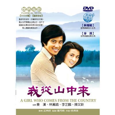 我從山中來DVD (經典珍藏版) 秦漢/林鳳嬌