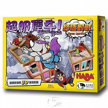 【新天鵝堡桌遊】超級犀牛.終極對戰