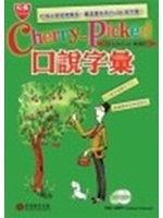 二手書博民逛書店 《Cherry-Picked口說字彙(2CD)》 R2Y ISBN:9577294812│白安竹
