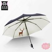 折疊傘 簡約雨傘女防曬遮太陽折疊晴雨兩用男女神韓版復古 【快速出貨】
