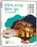 用韓語說臺灣文化:繽紛的萬花筒-福爾摩沙