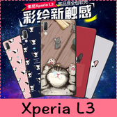 【萌萌噠】SONY Xperia L3 (5.7吋)  彩繪磨砂手機殼 卡通塗鴉 超薄防指紋 全包矽膠軟殼 手機殼