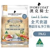 【加贈啟蒙狗罐*1】*WANG*澳洲IVORYCOAT澳克騎士 全犬食譜-無穀羊&沙丁魚(活力滋補)2kg狗飼料