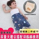 寶寶隔尿裙嬰兒隔尿墊尿布褲尿床神器兒童防漏防水可洗大號戒尿兜【蘿莉新品】
