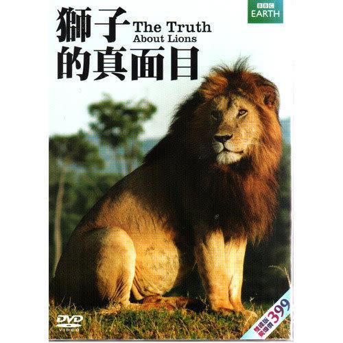 獅子的真面目DVD  (購潮8)