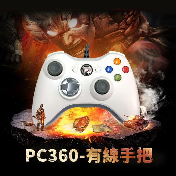 PC360 有線手把 遊戲手把 PC STEAM UPLAY 手把 xbox360 手把 搖桿
