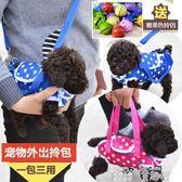 寵物手提包 寵物背包手提包四腳寵物包外出便攜包泰迪出行狗包貓咪包挎包 童趣屋