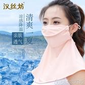 漢絲坊防塵防曬口罩防紫外線護頸面罩UPF50冰絲遮陽透氣女透氣 【快速出貨】