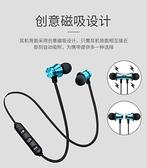 耳機運動磁吸雙耳無線運動跑步入耳式掛脖超長待機不入耳蘋果 可然精品