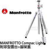MANFROTTO 曼富圖 Compact Light 三腳架 白色 附球型雲台+腳架套 (24期0利率 免運 正成貿易公司貨)