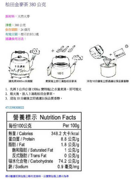 【馬玉山】松田金麥茶380公克