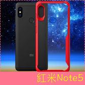 【萌萌噠】Xiaomi 紅米 Note5  原創新款 四角加厚強化防摔性能保護殼 高透背板 全包軟殼 手機殼