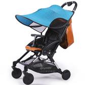 通用型遮陽罩 抗UV推車遮陽罩 嬰兒手推車 防曬遮陽棚 防紫外線推車罩 DX6502