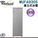 【信源】)193公升【Whirlpool 惠而浦】無霜直立式冷凍櫃 WUFA930S