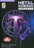 【小麥老師 樂器館】金屬主奏吉他聖經 電吉他有聲教材+ 附雙CD特價$500【F32】
