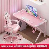 電競桌粉色電腦台式桌游戲家用直播桌子臥室桌椅套裝組合書桌 全館新品85折