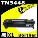 【速買通】Brother TN-3448/TN3448 相容碳粉匣