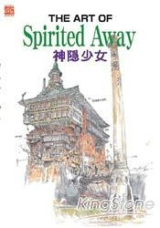 THE ART OF Spirited Away神隱少女