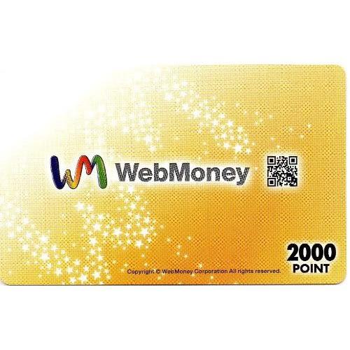 【軟體世界】日本 Web Money 2000 點數卡(ESD出貨)