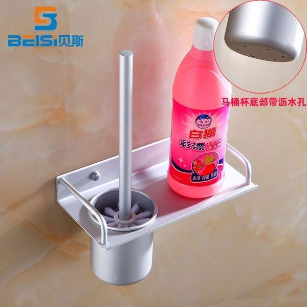 小熊居家新款 太空鋁 馬桶刷架 馬桶杯 廁刷架 浴室廁所軟毛刷特價
