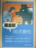 【書寶二手書T8/傳記_HGJ】羅志祥豬式會社_羅志祥