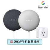 Google Nest Mini 第二代 智慧聲控喇叭 智慧音箱【加送Tapo P100 迷你 Wi-Fi 智慧插座】