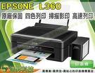 EPSON L360 高速三合一原廠連續供墨印表機限量促銷