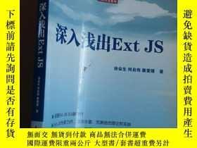 二手書博民逛書店深入淺出Ext罕見JS--12849 徐會生,何啓偉,康愛媛著