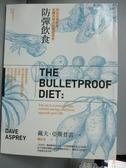 【書寶二手書T6/養生_ZCI】防彈飲食-矽谷生物駭客抗體內發炎的震撼報告_戴夫.亞斯普雷