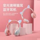 新款發光貓耳朵無線藍牙耳機多功能自動降噪不傷耳朵全通用少女心 快速出貨 快速出貨