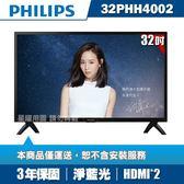 PHILIPS飛利浦 32吋液晶顯示器+視訊盒32PHH4002