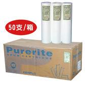 【好喝的水】Purerite KEMFLO 高品質濾心5微米10英吋 PP纖維濾心NSF認證 一箱50支1050元