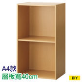 【DIY】42cm彩色櫃 COLOBO A4-雙層櫃 NA NITORI宜得利家居