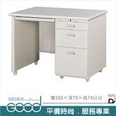《固的家具GOOD》193-07-AO 職員桌【雙北市含搬運組裝】