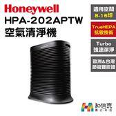 【和信嘉】Honeywell 漢威 HPA-202APTW 空氣清淨機 True HEPA Console 抗敏系列 台灣公司貨