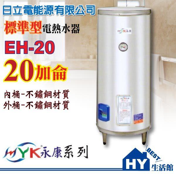 日立電 儲熱式電能熱水器 20加侖 EH-20【不銹鋼電熱水器 防空燒裝置】【不含安裝】【區域限制】