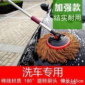 洗車拖把伸縮式純棉多功能軟毛長柄汽車擦車刷子刷車除塵撣子專用 道禾生活館