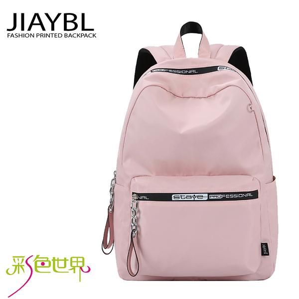後背包 韓版素色書包14吋多層收納筆電包 粉紅JIA-6800-PK彩色世界