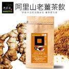 【阿華師茶業】阿里山老薑茶飲-手工茶磚研...