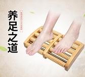 木質家用腳底按摩器滾輪式實腳部足部穴位搓排木制足底按摩器【全館免運】