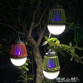 戶外捕蚊燈 戶外滅蚊神器usb充電防水滅蚊燈家用室外物理led照明驅蚊燈 igo 傾城小鋪