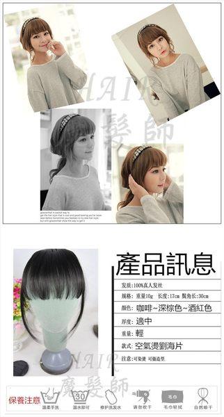 (免運特價)韓國空氣燙劉海假髮片100%真髮瀏海/隱形無痕接髮/妹妹頭髮片/髮量增厚 可染 可燙 可洗