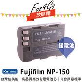 放肆購 Kamera Fujifilm NP-150 高品質鋰電池 FinePix S5 Pro S5Pro 保固1年 NP150 可加購 充電器