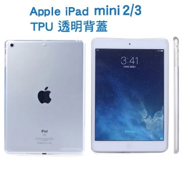 Apple iPad mini 2/3 TPU透明背蓋