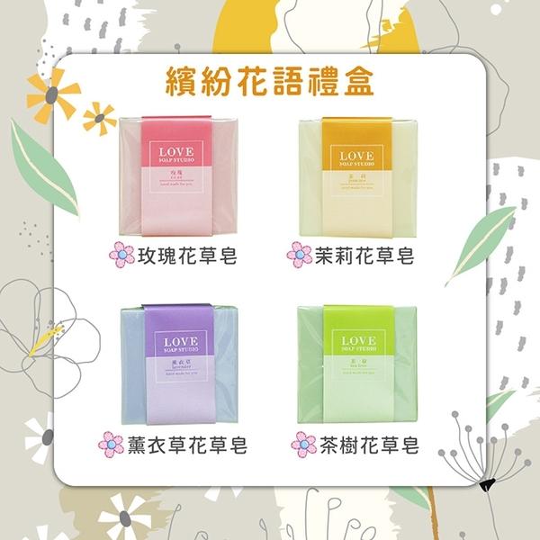 【愛皂事】繽紛花語禮盒 - ( 婚禮/送禮/自用 )