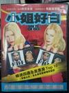 挖寶二手片-F03-002-正版DVD-電影【小姐好白 便利袋裝】西恩韋恩 馬龍韋恩斯 勞區繆洛 約翰赫德(