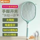 康銘電蚊拍充電式家用大網面多功能強力電子滅蚊拍電蠅拍電蚊拍 快速出貨