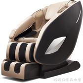 家用全自動太空艙智慧按摩器多功能全身揉捏豪華款老人按摩椅220V IGO 糖糖日系森女屋
